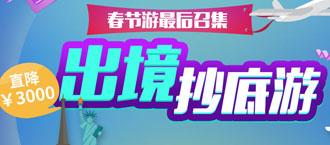 春节出境游会场