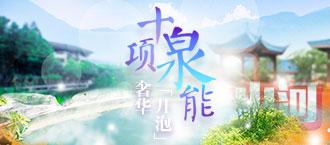 春节国内游会场